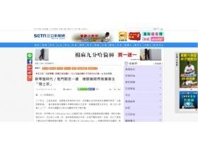 2017年06月19日(一) 三立新聞網