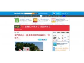 2017年06月19日(一) PChome 新聞