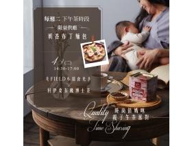 Field 小田食光時尚俏媽咪午茶派對