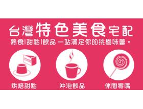 台灣好食光也買得到科伊桑博士茶嘍~