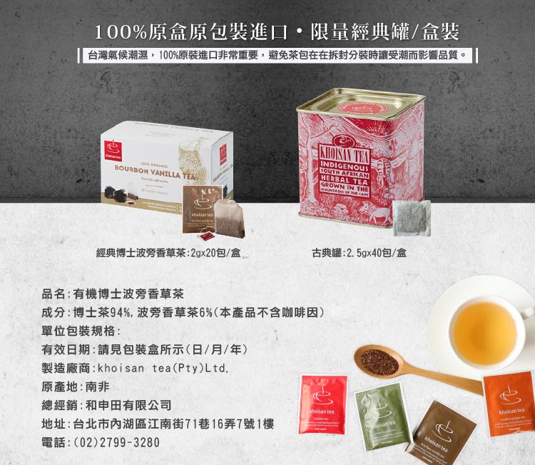 博士茶/國寶茶