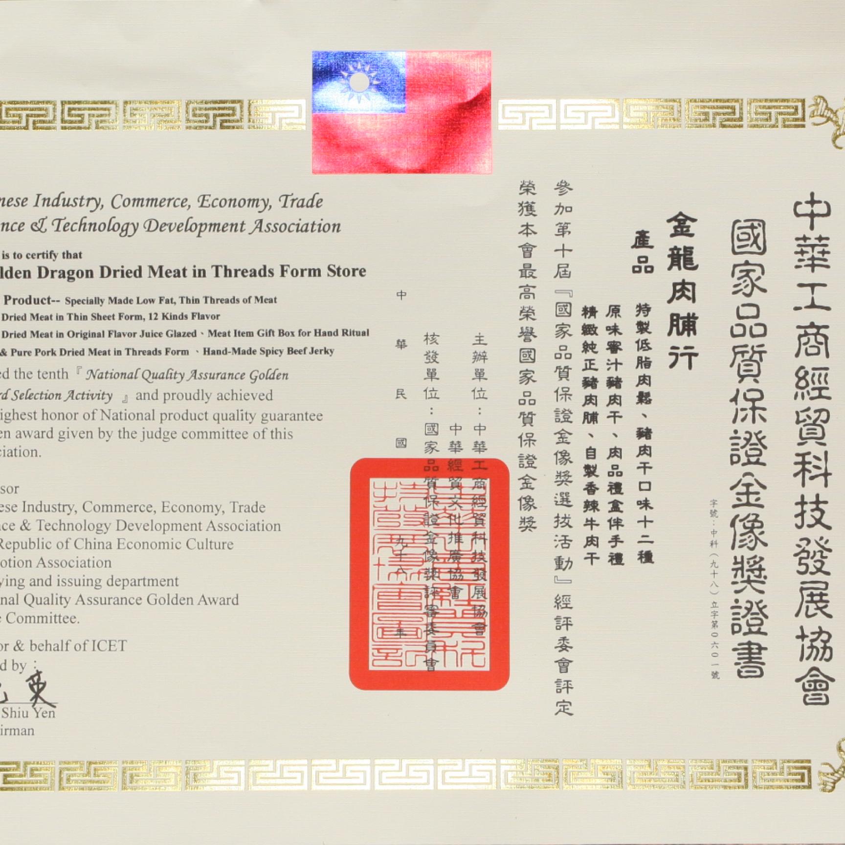 [金龍肉乾]54項肉乾產品榮獲國家品質保證金像獎認證