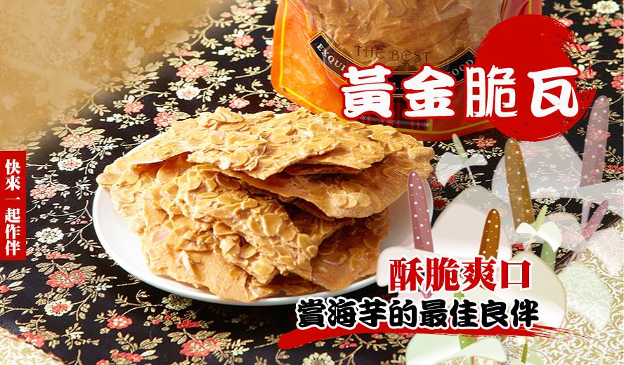 繼光餅(鹹公餅)