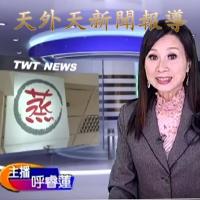 【天外天新聞】美食情報推薦報導