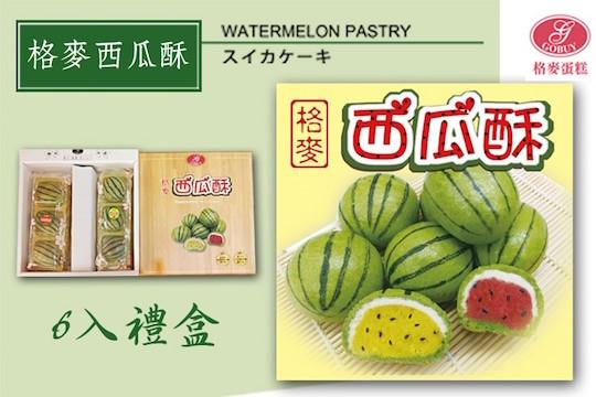 格麥-西瓜酥禮盒