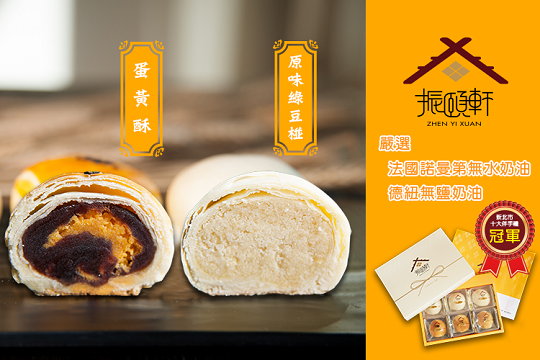 振頤軒-綠豆椪小月餅禮盒(綠豆椪+蛋黃酥)