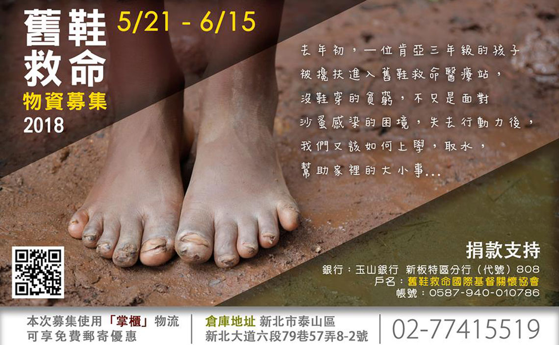 5/21-6/15募集物資,送愛到非洲