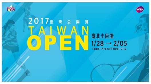 2017 WTA台灣公開賽--志工招募活動盛大展開!