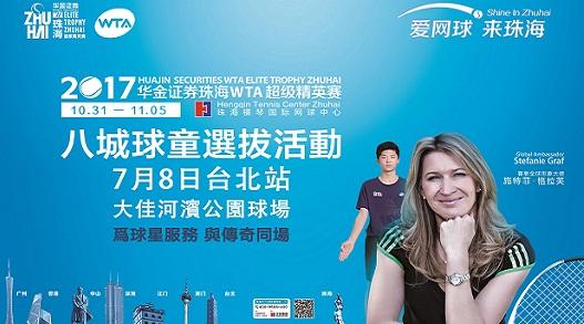 2017年珠海WTA超級菁英賽--球僮及迷你網球體驗