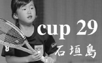 日本石垣島兒童網球比賽