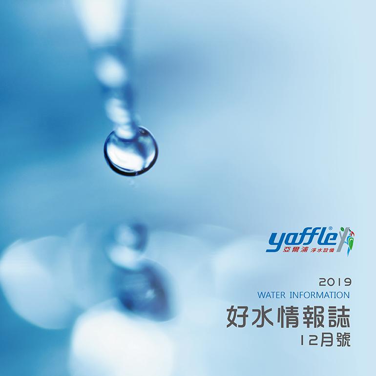 【好水情報誌】12月號