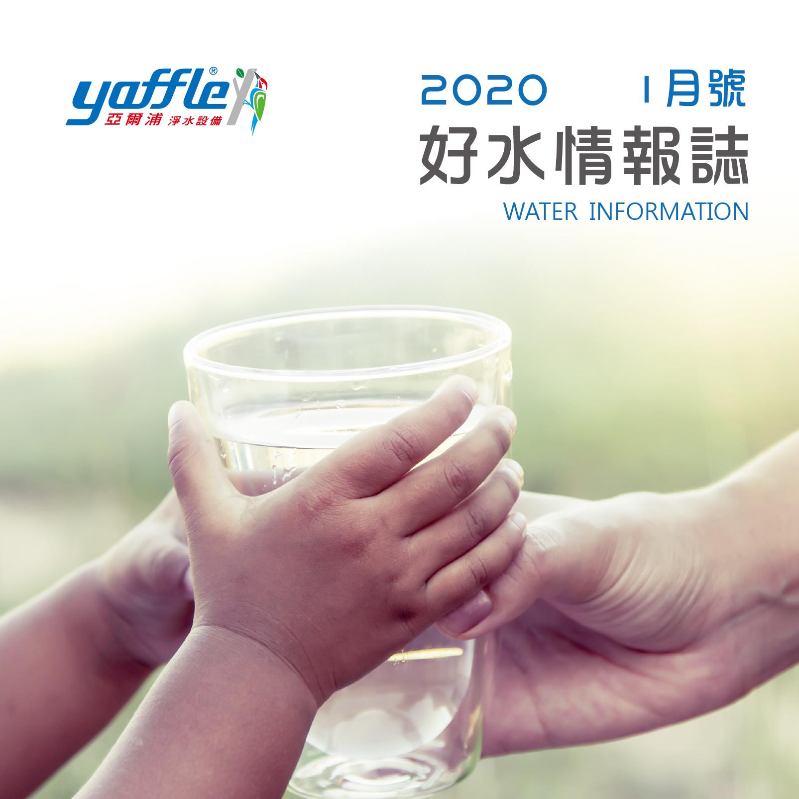 【好水情報誌】2020年1月號